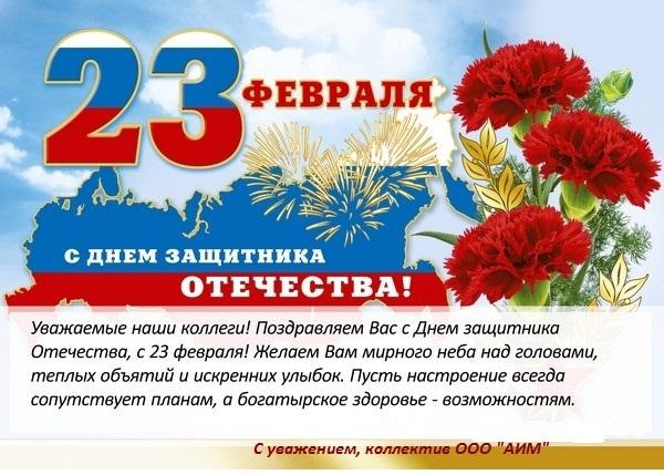Поздравления на 23 для партнеров 184